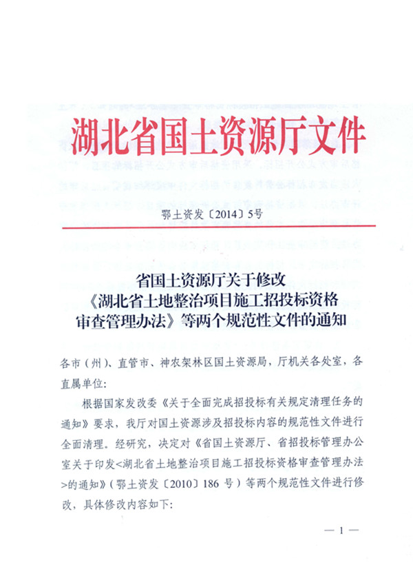湖北省国土资源厅关于修改《湖北省土地整治项目施工招投标资格审查办法》等两个规范性文件的通知