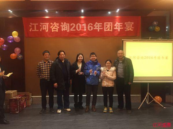 江河咨询2016年年会